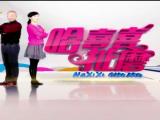 哈喜喜扯磨-200506