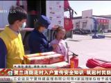 贺兰消防走村入户宣传安全知识 筑起村民防灾防线-200514