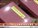 """2000册纪念珍藏册致敬我区最美""""逆行者""""-200515"""