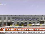 吴忠环保:加强排污企业执法检查 促进企业健康发展-200515