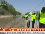 中卫:青年志愿者巡河护河在行动-200515