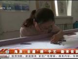 """海原:非遗""""绣""""手艺 勤来贫困去-200618"""