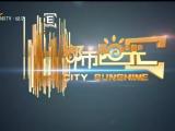 都市阳光-200614