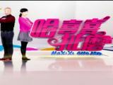 哈喜喜扯磨-200611