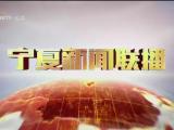 宁夏新闻联播-200623