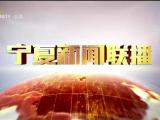 宁夏新闻联播-200628