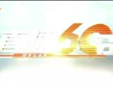 直播60分-200619