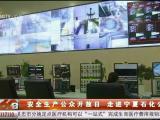 安全生产公众开放日 走进宁夏石化公司-200601