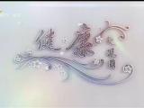 健康大观园-200626