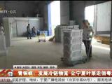 青铜峡:发展冷链物流 让宁夏叶菜走俏粤港澳-200630