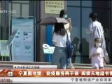 宁夏图书馆:防疫服务两不误 阅读天地溢书香-200620