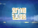 山绿民富 政企双赢-200604