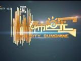都市阳光-200602