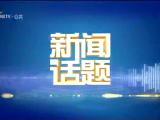 """啃下""""硬骨头"""" 筑梦奔小康-200608"""