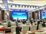 2020中国企业走出去风险发布会宁夏分会在银川举行-200618