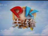 PK先锋-200616