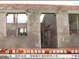"""贺兰:农村危房改造 让贫困群众""""住有所安""""-200618"""