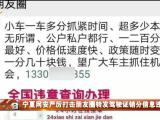 宁夏网安严厉打击朋友圈转发驾驶证销分信息违法行为-200602