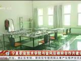 宁夏职业技术学院与金凤区政府合作共建谋发展-200630