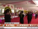 吴忠利通区:文化阵地热起来 群众日子火起来-200617
