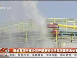 国能集团宁煤公司开展危险化学品泄漏应急处置演练-200601