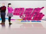 哈喜喜扯磨-200603