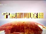 宁夏新闻联播-200627