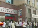 宁夏首家街道党校开班-200630