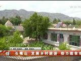 石嘴山:发展乡村旅游 助力脱贫攻坚-200630