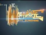 都市阳光-200624