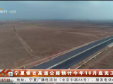 宁夏银百高速公路预计今年10月底完工通车-200601