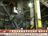 宁夏埃肯碳素筑牢安全防线 确保安全生产-200619