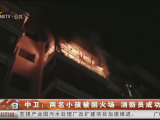 中卫:两名小孩被困火场 消防员成功营救-200629