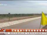 红寺堡举行防汛抢险应急演练-200630