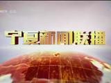 宁夏新闻联播-200622