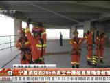 宁夏消防在265米高空开展超高层绳索救援演练-200630