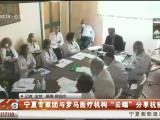 """宁夏专家团与罗马医疗机构""""云端""""分享抗疫经验-200618"""