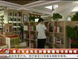 银川市金凤区四座新建悦书房陆续开放-200601
