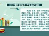 银川市公布2020年普通中小学生招生工作方案-200618