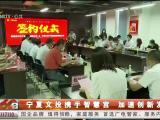 宁夏文投携手智慧宫 加速创新发展-200620