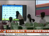 北京师范大学银川学校:自主识字 同步读写 把游戏带入课堂-200706