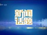 闽宁医疗帮扶 助推健康宁夏-200706
