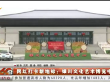 网红打卡新地标:银川文化艺术博览中心-200703