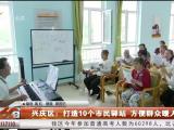 兴庆区:打造10个市民驿站 方便群众暖人心-200703