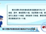 曝光台:银川交警6月份查处各类交通违法行为20万余起-200702