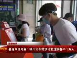 暑运今日开启!银川火车站预计发送旅客49.6万人-200701