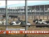 吴忠利通区:无害化处理让粪污资源再利用-200706