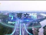 宁夏交通-20200725