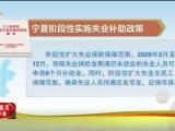 宁夏阶段性实施失业补助政策-200704