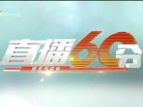 直播60分-200706